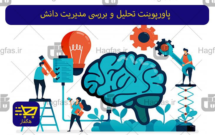 پاورپوینت تحلیل و بررسی مدیریت دانش