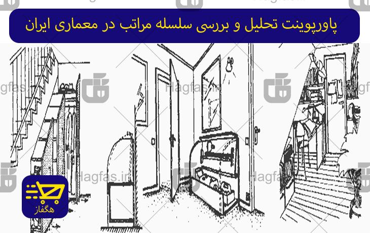 پاورپوینت تحلیل و بررسی سلسله مراتب در معماری ایران