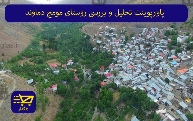پاورپوینت تحلیل و بررسی روستای مومج دماوند