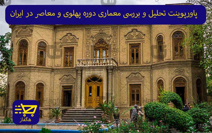 پاورپوینت تحلیل و بررسی معماری دوره پهلوی و معاصر در ایران