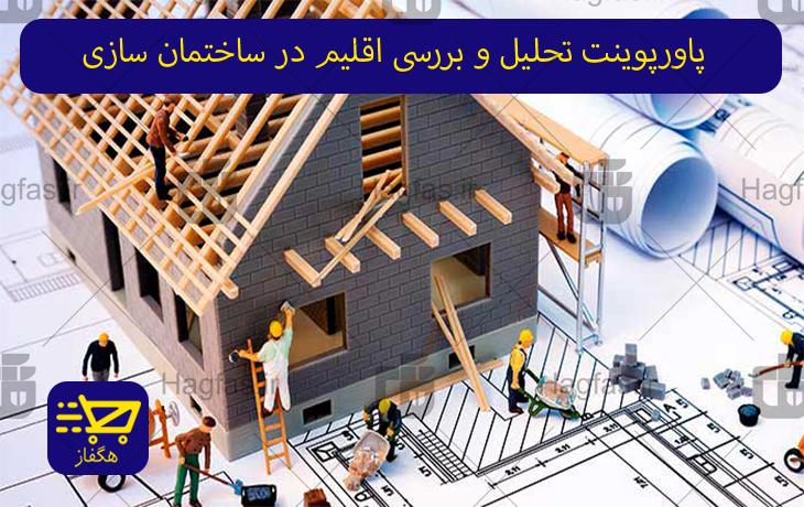 پاورپوینت تحلیل و بررسی اقلیم در ساختمان سازی