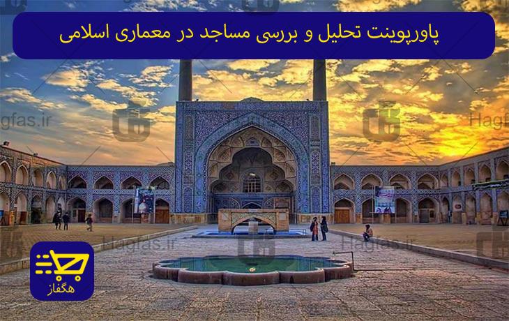 پاورپوینت تحلیل و بررسی مساجد در معماری اسلامی