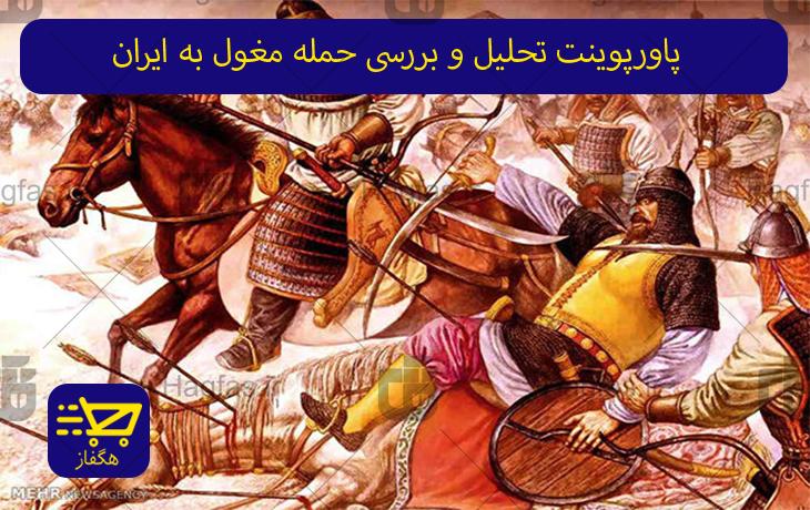پاورپوینت تحلیل و بررسی حمله مغول به ایران