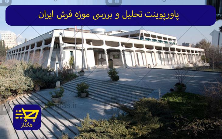 پاورپوینت تحلیل و بررسی موزه فرش ایران