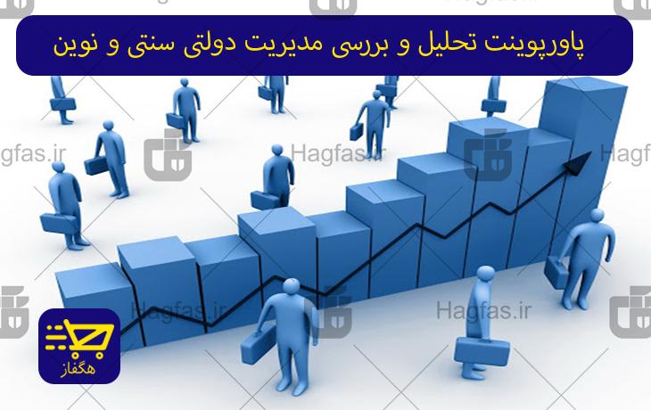 پاورپوینت تحلیل و بررسی مدیریت دولتی سنتی و نوین