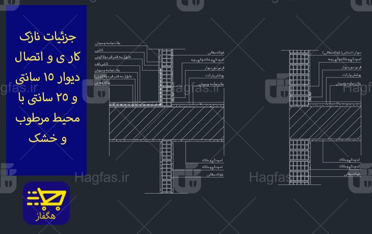 جزئیات نازک کار ی و اتصال دیوار 15 سانتی و 25 سانتی با محیط مرطوب و خشک