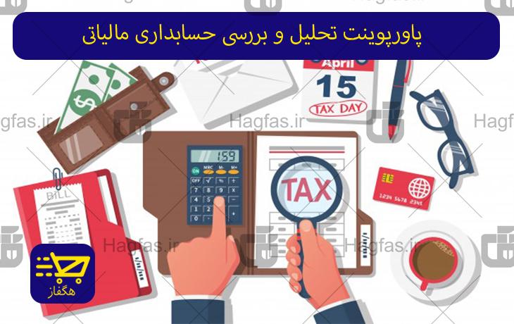 پاورپوینت تحلیل و بررسی حسابداری مالیاتی
