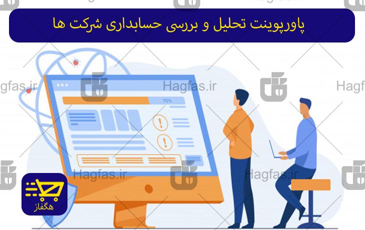 پاورپوینت تحلیل و بررسی حسابداری شرکت ها
