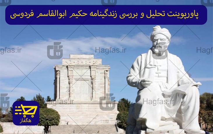 پاورپوینت تحلیل و بررسی زندگینامه حکیم ابوالقاسم فردوسی