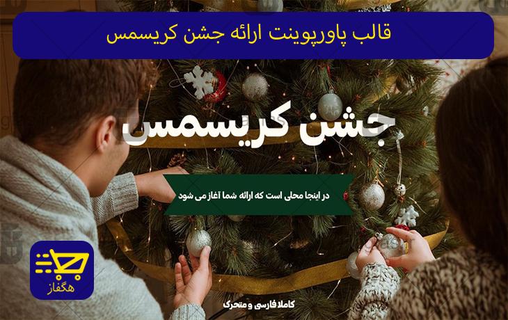 قالب پاورپوینت ارائه جشن کریسمس