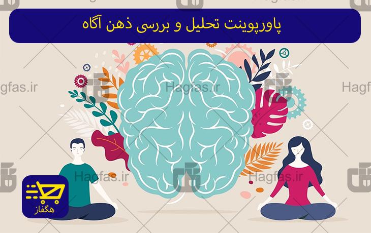 پاورپوینت تحلیل و بررسی ذهن آگاه