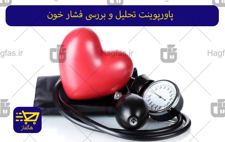 پاورپوینت تحلیل و بررسی فشار خون