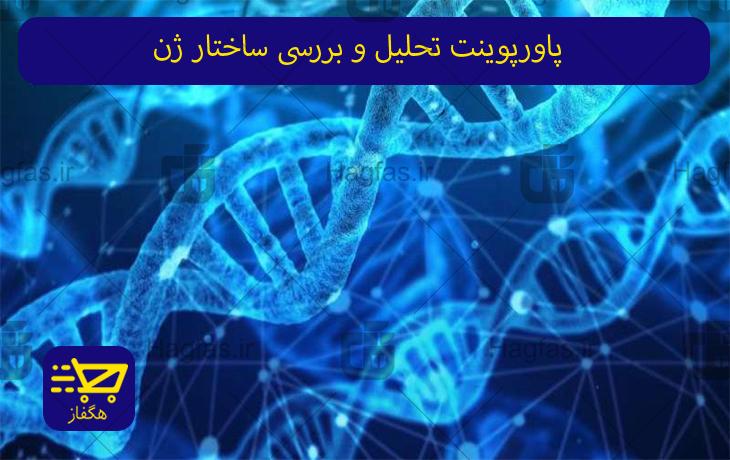 پاورپوینت تحلیل و بررسی ساختار ژن
