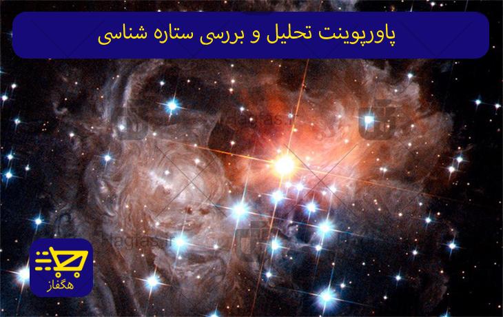 پاورپوینت تحلیل و بررسی ستاره شناسی