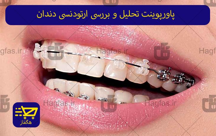 پاورپوینت تحلیل و بررسی ارتودنسی دندان