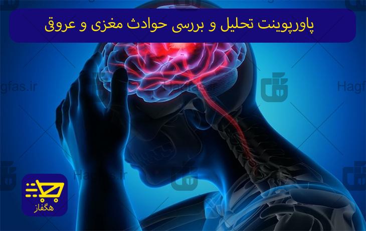 پاورپوینت تحلیل و بررسی حوادث مغزی و عروقی
