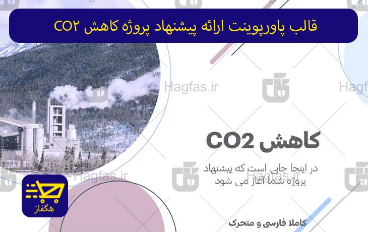 قالب پاورپوینت ارائه پیشنهاد پروژه کاهش CO2