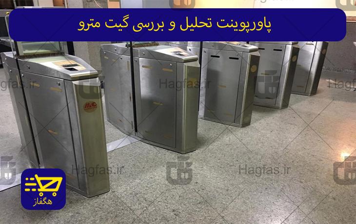 پاورپوینت تحلیل و بررسی گیت مترو