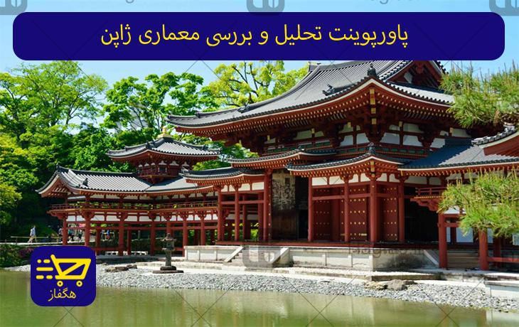 پاورپوینت تحلیل و بررسی معماری ژاپن