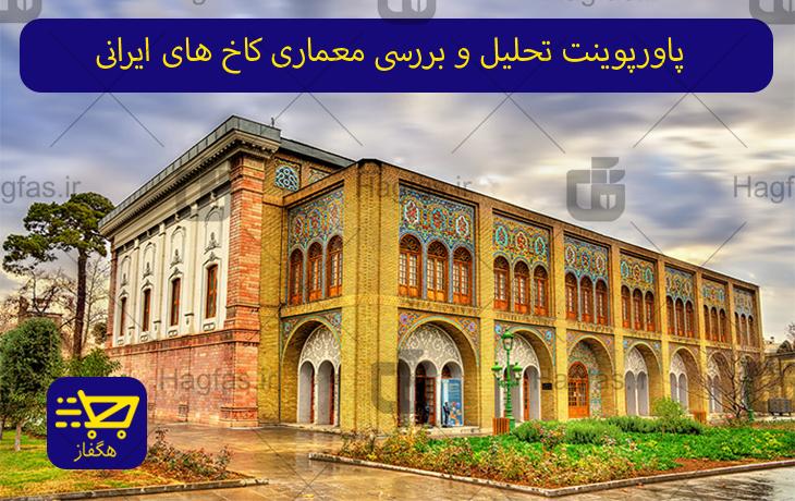 پاورپوینت تحلیل و بررسی معماری کاخ های ایرانی