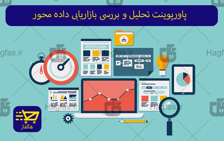 پاورپوینت تحلیل و بررسی بازاریابی داده محور