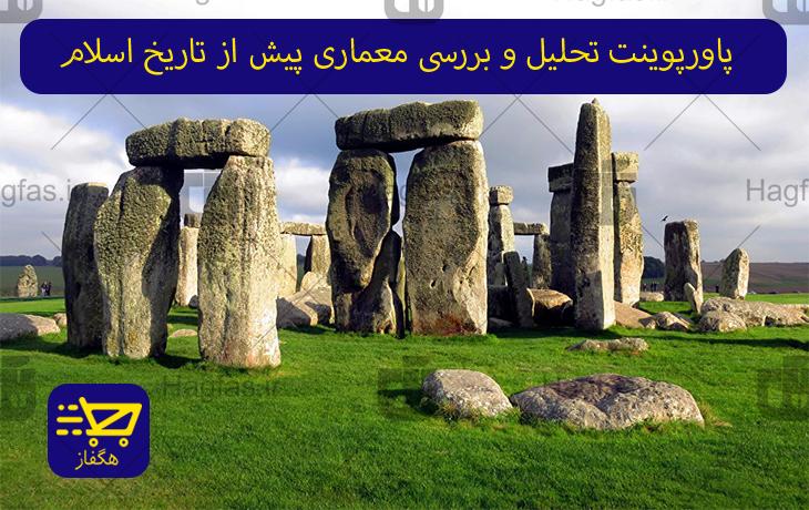 پاورپوینت تحلیل و بررسی معماری پیش از تاریخ اسلام