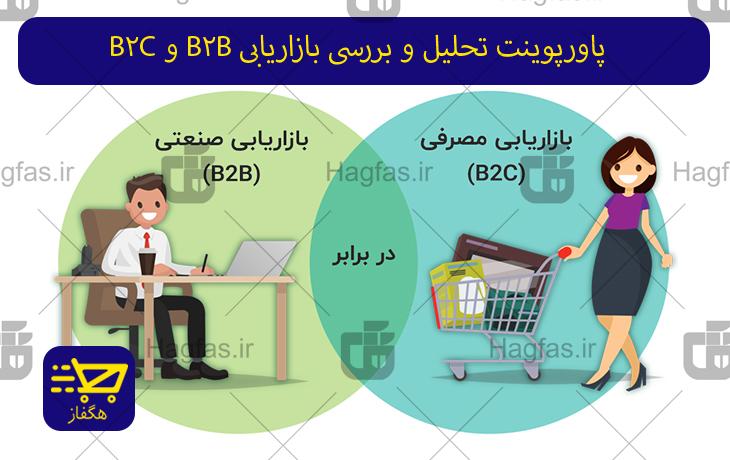 پاورپوینت تحلیل و بررسی بازاریابی B2B وB2C