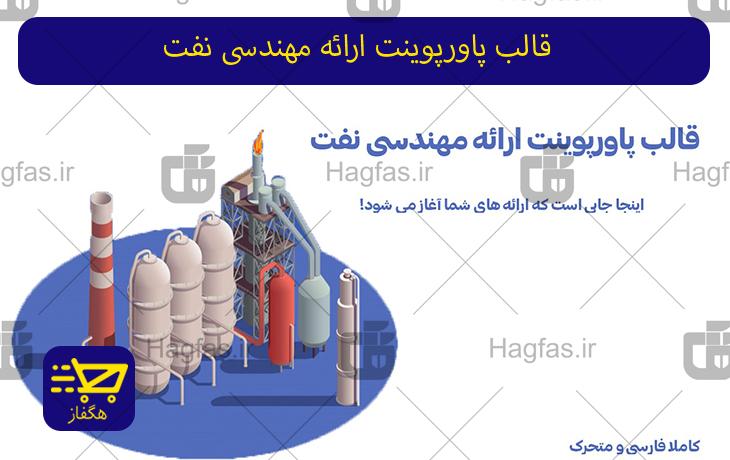 قالب پاورپوینت ارائه مهندسی نفت