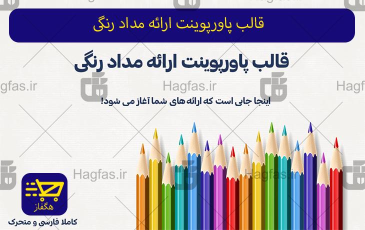 قالب پاورپوینت ارائه مداد رنگی