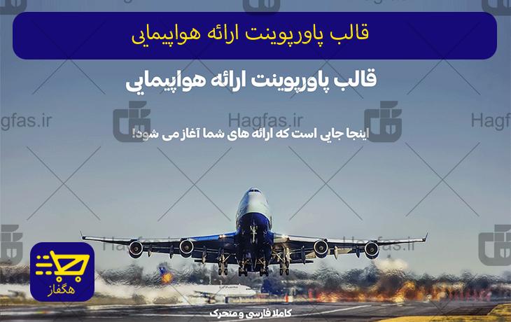 قالب پاورپوینت ارائه هواپیمایی