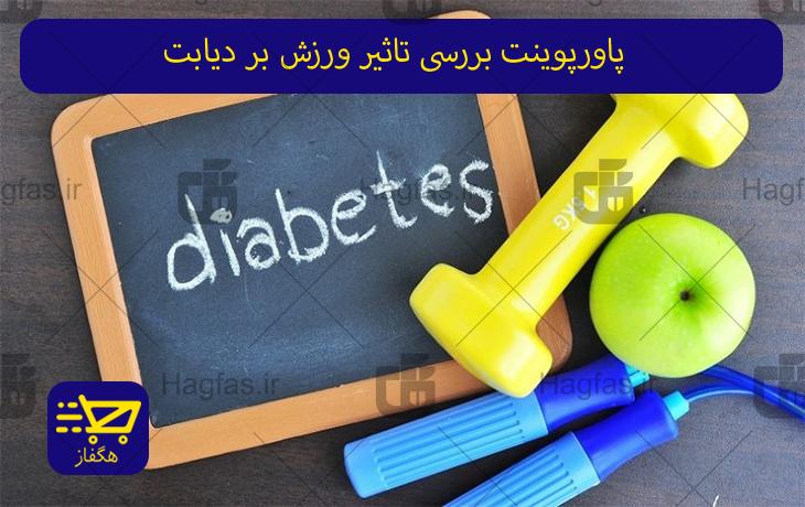 پاورپوینت بررسی تاثیر ورزش بر دیابت