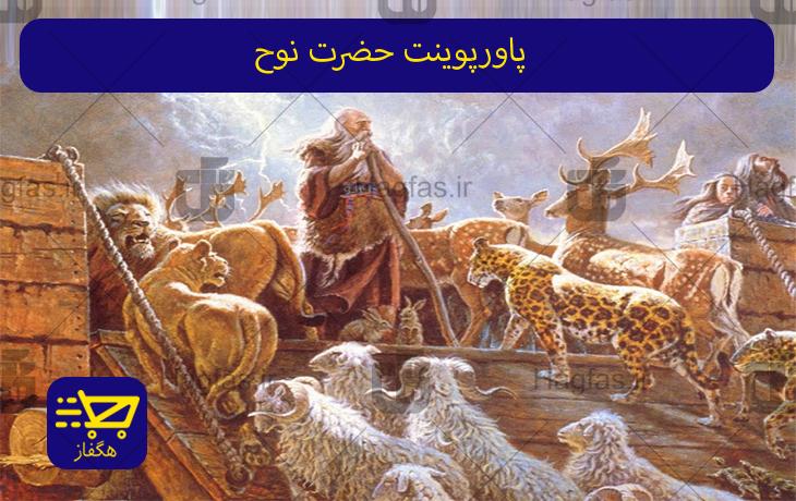 پاورپوینت حضرت نوح