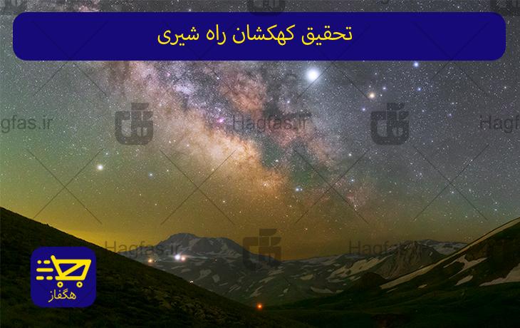 تحقیق کهکشان راه شیری
