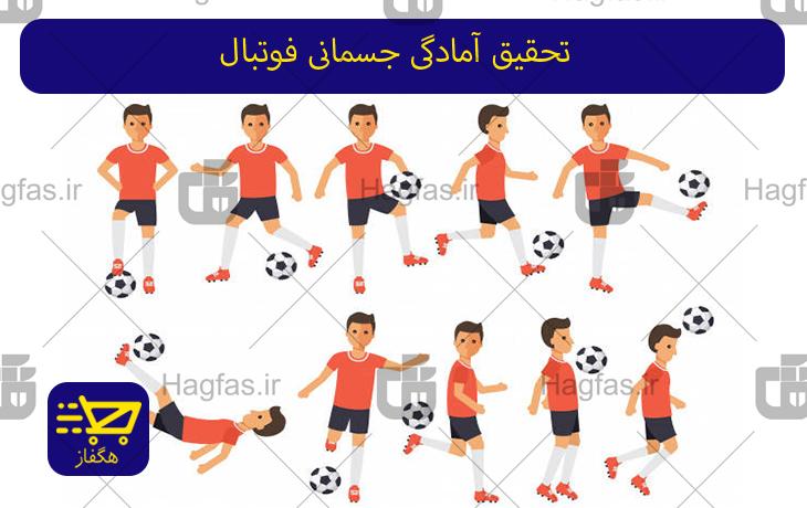 تحقیق آمادگی جسمانی فوتبال
