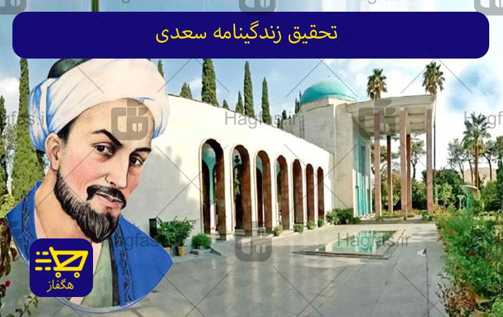 تحقیق زندگینامه سعدی