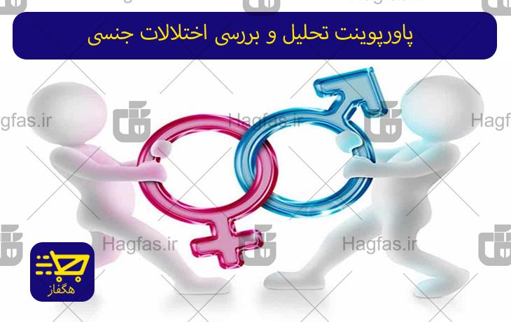 پاورپوینت تحلیل و بررسی اختلالات جنسی