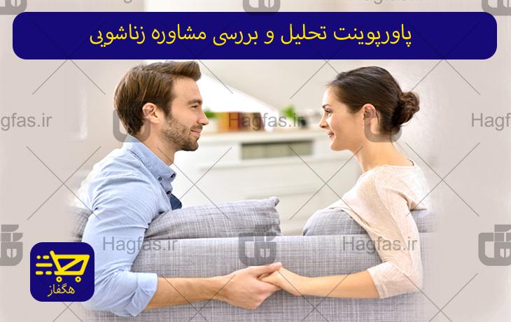پاورپوینت تحلیل و بررسی مشاوره زناشویی