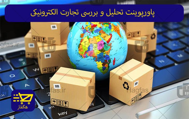پاورپوینت تحلیل و بررسی تجارت الکترونیکی