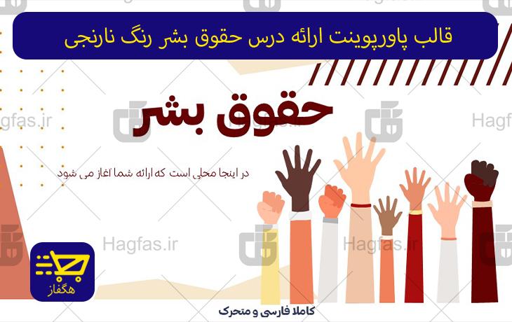 قالب پاورپوینت ارائه درس حقوق بشر رنگ نارنجی