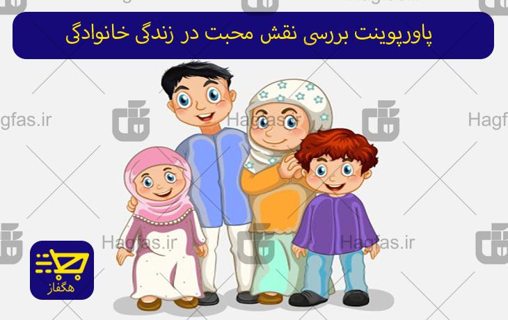پاورپوینت بررسی نقش محبت در زندگی خانوادگی