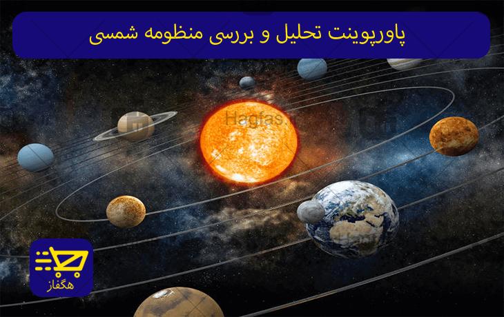 پاورپوینت تحلیل و بررسی منظومه شمسی
