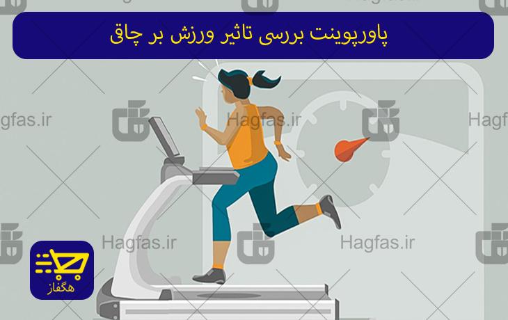 پاورپوینت بررسی تاثیر ورزش بر چاقی