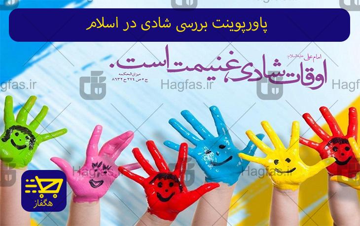 پاورپوینت بررسی شادی در اسلام