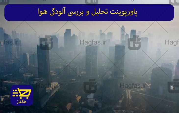 پاورپوینت تحلیل و بررسی آلودگی هوا