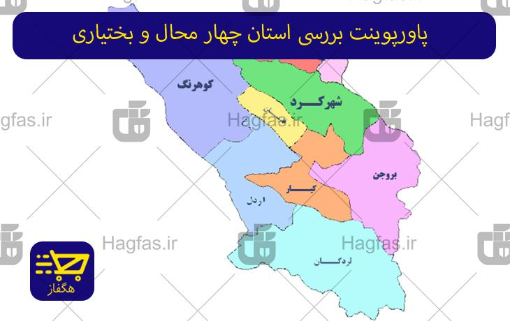 پاورپوینت بررسی استان چهار محال و بختیاری