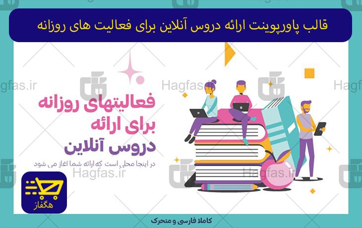 قالب پاورپوینت ارائه دروس آنلاین برای فعالیت های روزانه