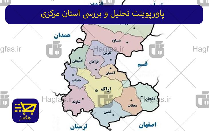 پاورپوینت تحلیل و بررسی استان مرکزی
