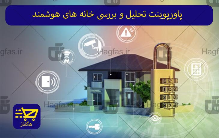 پاورپوینت تحلیل و بررسی خانه های هوشمند