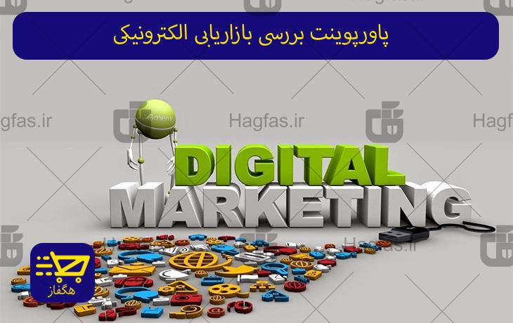 پاورپوینت بررسی بازاریابی الکترونیکی