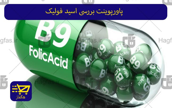 پاورپوینت بررسی اسید فولیک